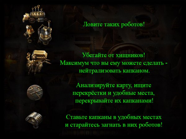 Hunter for Dismantlers. Инструкция к игре